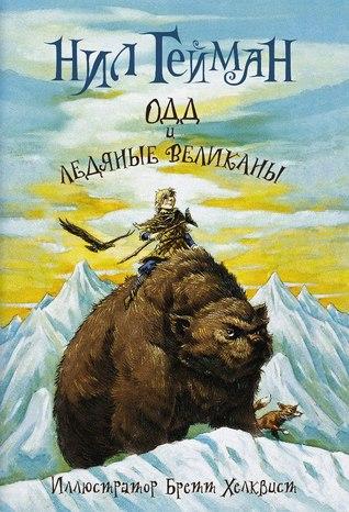 Одд и ледяные великаны Neil Gaiman