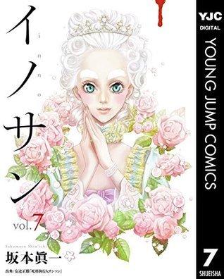 イノサン 7  by  Shinichi Sakamoto