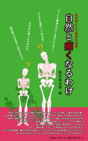 The idea of relative pain  by  Sentaro Nomura