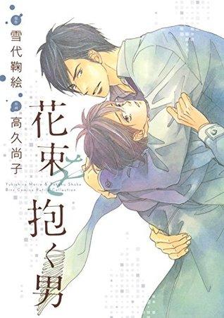 花束を抱く男  by  高久尚子