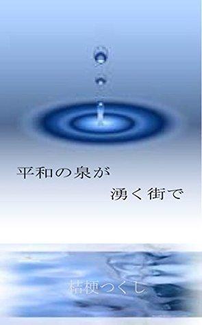 Heiwano Izumiga Waku Machide KikyoTsukushi