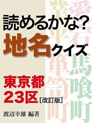 Yomerukana chimei-kuizu tokyoto23ku kaiteiban  by  Wanatabe Yukio