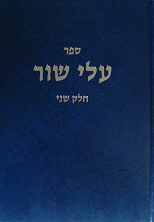 Alei Shur II - עלי שור חלק ב  by  Shlomo Wolbe