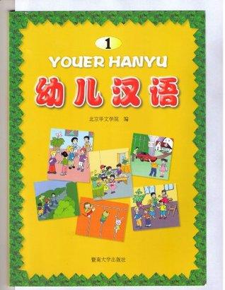 Youer Hanyu 1 (YouEr HanYu (Chinese Language for Kids), Volume 1)  by  Beijing Chinese Language and Culture College (Beijing Huawen Xueyuan)