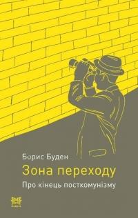 Зона переходу. Про кінець посткоммунізму  by  Boris Buden