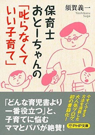 保育士おとーちゃんの「叱らなくていい子育て」 須賀 義一