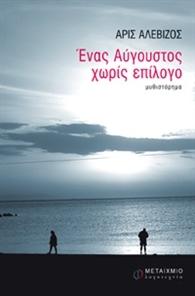Ένας Αύγουστος χωρίς επίλογο  by  Άρις Αλεβίζος