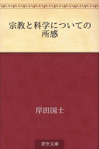 Shukyo to kagaku ni tsuite no shokan Kunio Kishida