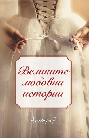 Великите любовни истории  by  Христина Мираз