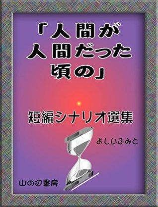 ningenganingendatutakorono tanpensinariosenshiyu: tanpensinariosenshiyu  by  yoshii fumito