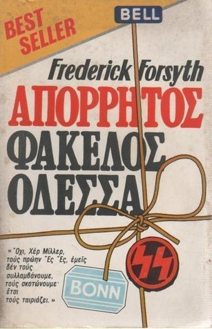 Απόρρητος Φάκελος Οδέσσα  by  Frederick Forsyth