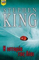 Η ιστορία της Λίσι  by  Stephen King