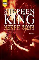 Νεκρή ζώνη Stephen King