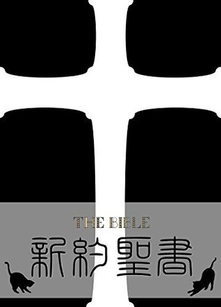 The Bible  by  Japan Bible Society