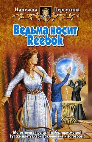 Ведьма носит Reebok  by  Надежда Первухина