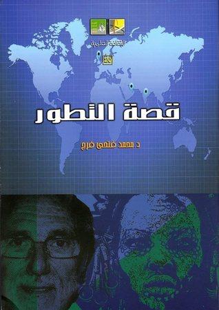 قصة التطور  by  محمد فتحي فرج