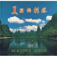 Beautiful Guilin  by  Li Hui Xian