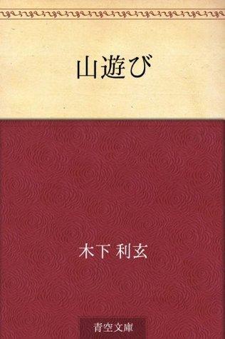 Yamaasobi  by  Rigen Kinoshita