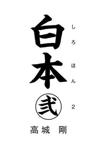 shirohon ni  by  Takashiro Tsuyoshi