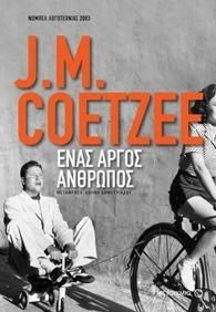 Ένας αργός άνθρωπος  by  J.M. Coetzee