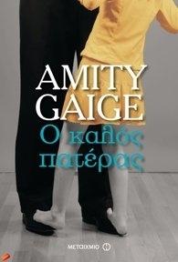 Ο καλός πατέρας Amity Gaige