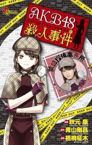 AKB48 Satsujin Jiken  by  Gosho Aoyama