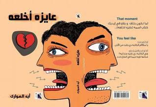 عايزه اخلعه  by  آيه الهواري