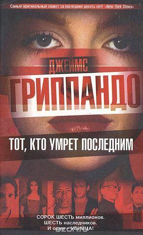 Тот, кто умрет последним (Jack Swyteck, #3) James Grippando