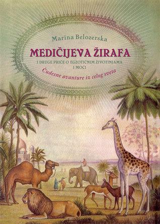Medičijeva žirafa i druge priče o egzotičnim životinjama i moći Marina Belozerskaya