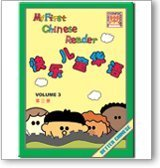 My First Chinese Reader (Volume 3)  by  Emily I-mei Hsueh YIH