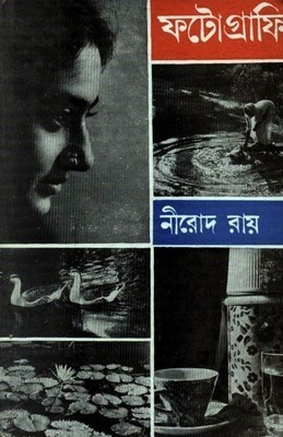ফটোগ্রাফি  by  নীরোদ রায়