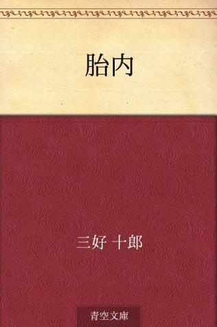 Tainai  by  Juro Miyoshi