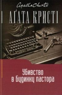Убивство в будинку пастора  by  Agatha Christie
