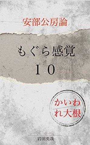 Mole Sense Kaiware-radish  by  Iwata Eiya