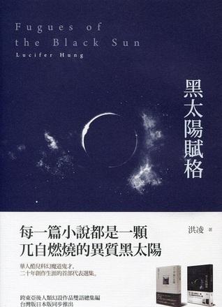 黑太陽賦格  by  洪凌
