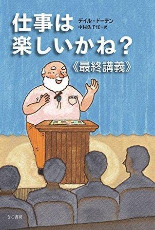 shigotohatanoshiikanesaisyuukougi  by  deirudoten