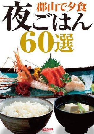 koriyama de yushoku yorugohan 60 sen Gourmet Information in Koriyama  by  KCC Co Ltd