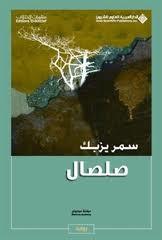 صلصال  by  يزبك سمر