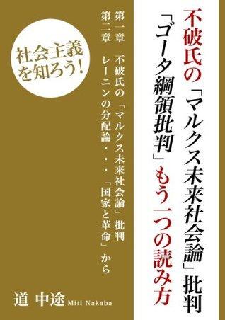 FUWASHINOMARUKUSUMIRAISHAKAIRONNHIHANNGO-TAKOURYOUHIHANNMOUHITOTSUNOYOMIKATA miti nakaba