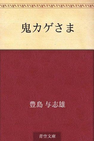 Onikage sama  by  Yoshio Toyoshima