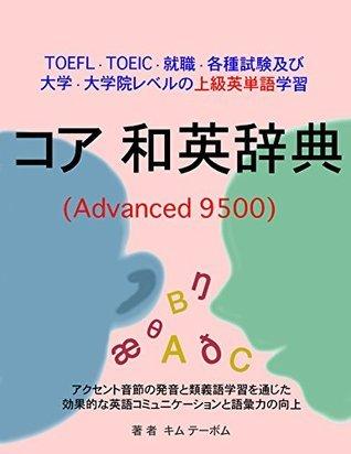 Core Waeijiten Advanced 9500  by  Taebum Kim