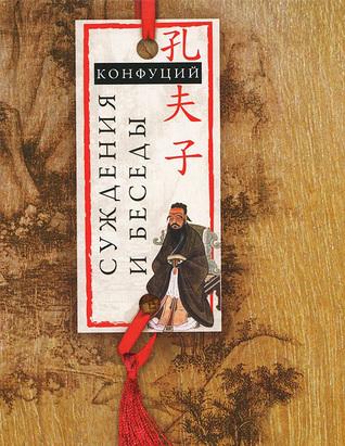 Суждения и беседы Confucius