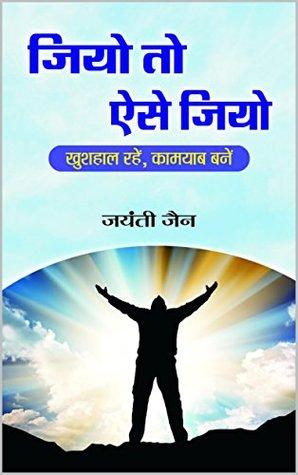 Jiyo To Aise Jiyo Jayanti Jain