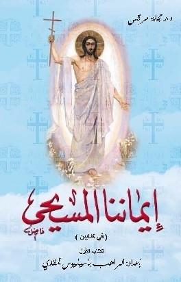 إيماننا المسيحي  by  الراهب باسيليوس المقاري