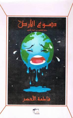 دموع الأرض  by  فاطمة الأخضر