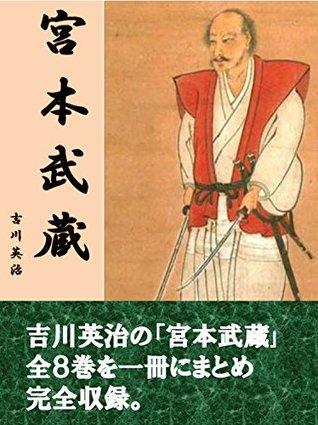 miyamotomusasizenhatikangaponkanzenban  by  yoshikawaeiji