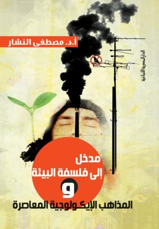 مدخل إلى فلسفة البيئة والمذاهب الإيكولوجية المعاصرة  by  مصطفى النشار