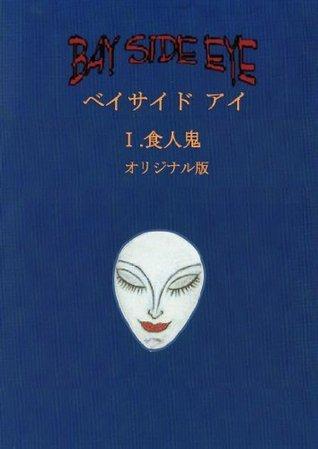 bay side eye 1 shokujinki  by  Arawata Umato