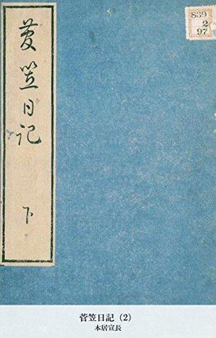 菅笠日記(2) 本居宣長