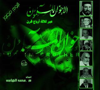 تاريخ الإخوان المسلمين - ألبوم مصور  by  محمد إلهامي